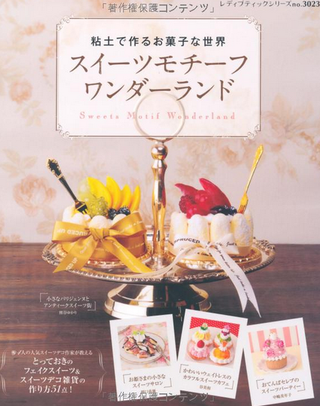 Sweets motif wonderland front cover Japanese Magazine Fake Sweets