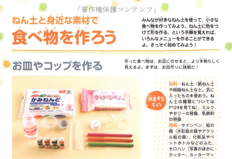 japanese fake food tutorial book