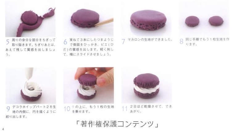 japanese decoden french macaroon tutorial