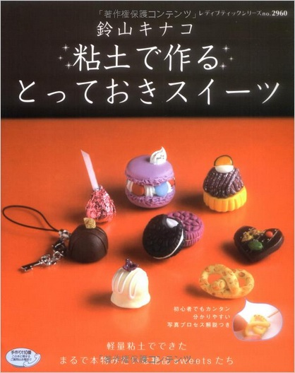 Japanese Fake Sweets Decoden Book Tutorial