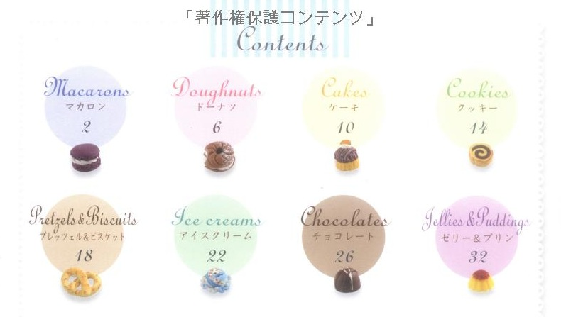 japanese decoden book fake sweets