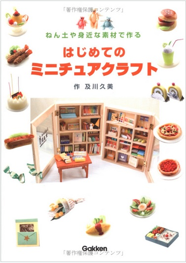 miniature craft japanese