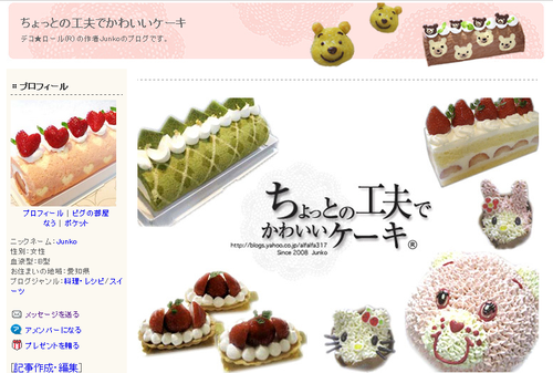 Kawaii swiss roll cake blog