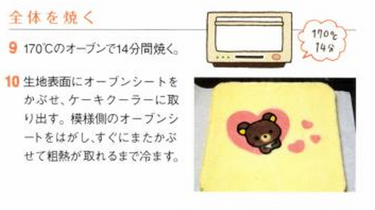 Kawaii roll cake relax bear