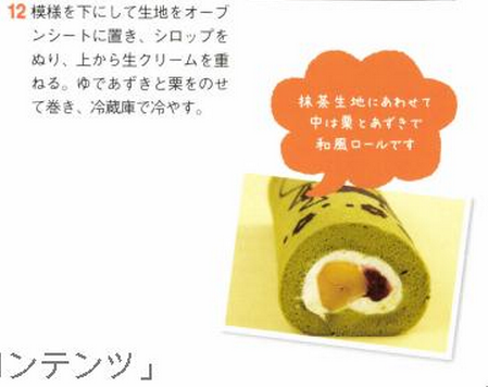 Kawaii swiss junko roll cake