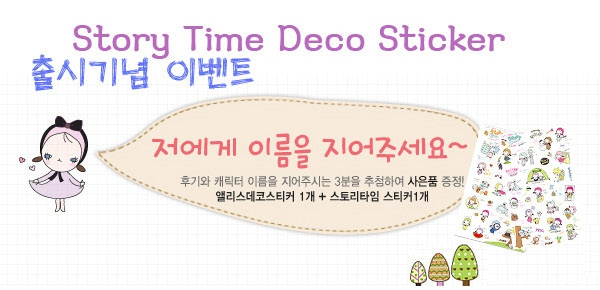 Story Time Deco Sticker Promo